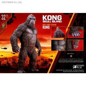 スターエース トイズ キングコング:髑髏島の巨神 コング ソフビ スタチュー(ZF49109)|digitamin