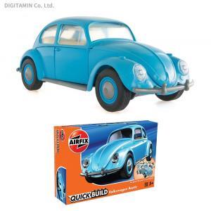 QUICK BUILDシリーズ フォルクスワーゲン VW ビートル ブロック式組み立てキット エアフィックス QB6015(ZG32180) digitamin