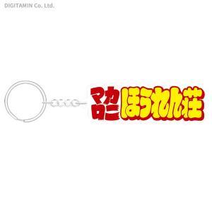 YUTAS マカロニほうれん荘 爆笑ラバーキーチェーン 白◆ネコポス送料無料(ZG57666)|digitamin