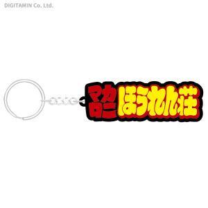 YUTAS マカロニほうれん荘 爆笑ラバーキーチェーン 黒◆ネコポス送料無料(ZG57667)|digitamin