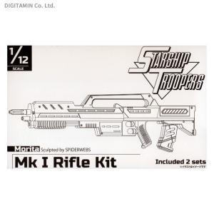 送料無料◆スターシップ・トゥルーパーズ MORITA MK.I Rifle Kit プラモデル (ZG69991)|digitamin