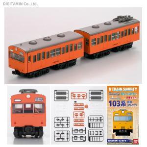 14808 バンダイ Bトレイン 103系初期(オレンジ) (2両入り) 鉄道模型(ZN26404) digitamin