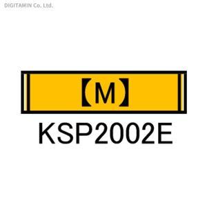送料無料◆4786 グリーンマックス バラストレギュレーター KSP2002E 第一建設工業色 (動...
