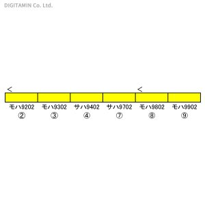 送料無料◆30752 グリーンマックス 西武9000系 (9102編成・ヘッドマーク無し) 増結用中...