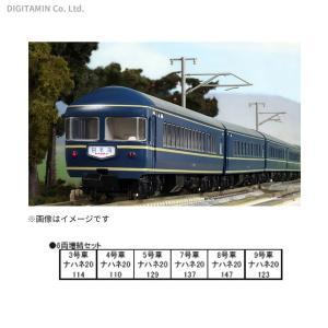 10-1353 KATO カトー 20系寝台客車 ナハネ20 増結用 6両セット Nゲージ 鉄道模型...