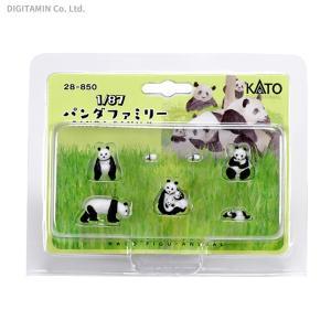 送料無料◆28-850 KATO カトー 1/87 パンダファミリー PANDA FAMILY 7体...