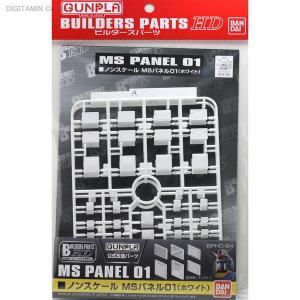 ビルダーズパーツHD MSパネル01 ホワイト バンダイ(ZP12291)