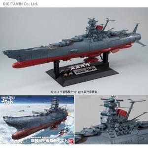1/500 宇宙戦艦ヤマト2199 プラモデル バンダイ(Z...