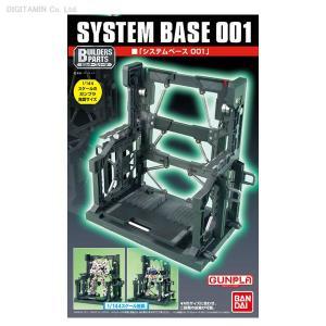 ビルダーズパーツ システムベース001 (ブラック) バンダイ(ZP33881)|digitamin