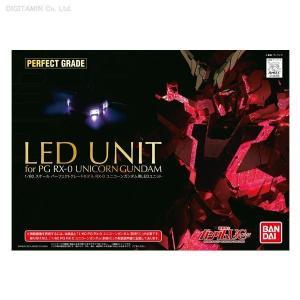 バンダイ PG 1/60 RX-0シリーズ兼用LEDユニット...