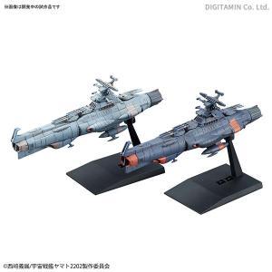 バンダイスピリッツ メカコレクション 宇宙戦艦ヤマト2202 愛の戦士たち 地球連邦主力戦艦ドレッドノート級セット1 (ZP58667)|digitamin