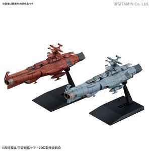 バンダイスピリッツ メカコレクション 宇宙戦艦ヤマト2202 愛の戦士たち 地球連邦主力戦艦ドレッドノート級セット2 (ZP58668)|digitamin