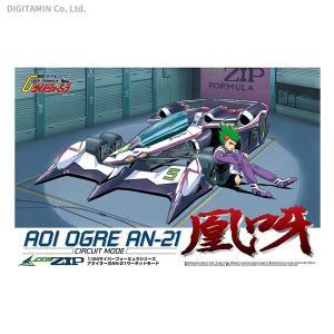 アオシマ 1/24 サイバーフォーミュラ No.3 アオイオーガAN-21サーキットモード プラモデル (ZP61887)|digitamin