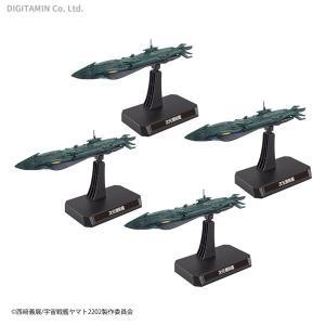 バンダイスピリッツ 1/1000 次元潜航艦セット 宇宙戦艦ヤマト 2202 愛の戦士たち プラモデル (ZP68477)|digitamin