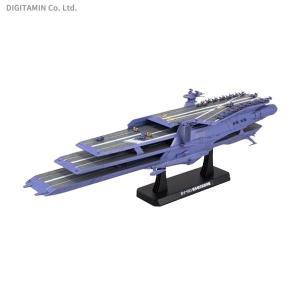 宇宙戦艦ヤマト2199 1/1000 大ガミラス帝国軍 ガイペロン級多層式航宙母艦 ランベア プラモデル バンダイスピリッツ (ZP68585)|digitamin