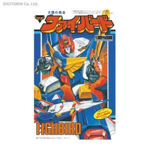 童友社 復刻版 太陽の勇者 ファイバード (ZP82130)