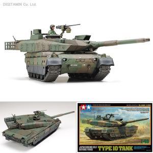 タミヤ 10式戦車 プラモデル 1/48 MM-88 陸上自衛隊 32588  ★全長199mm、全...