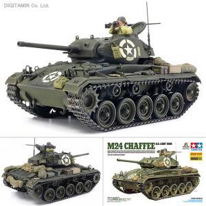 M24 チャーフィー プラモデル 1/35 アメリカ軽戦車 タミヤ/イタレリ 37020  ★全長1...