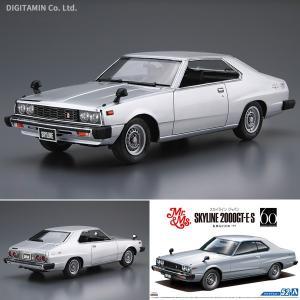 アオシマ 1/24 ニッサン KHGC210 スカイラインHT2000GT-ES '77 プラモデル ザ・モデルカー No.52 ※金型追加(ZS28678)