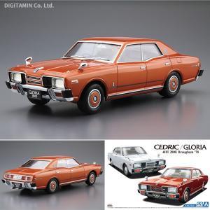 アオシマ 1/24 ニッサン P332 セドリック/グロリア4HT 280Eブロアム '78 プラモデル ザ・モデルカー No.53(ZS28708)