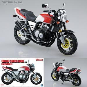 アオシマ 1/12 ホンダ CB400SF カスタムパーツ付き プラモデル バイク No.55(ZS39679)