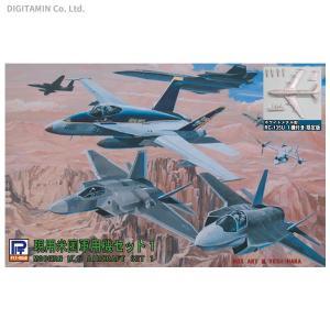 送料無料◆ピットロード 1/700 スカイウェーブ 現用米国軍用機セット 1 スペシャル メタル製 ...