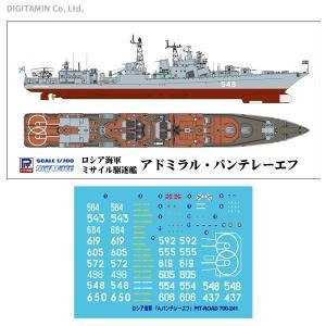 ピットロード 1/700 ロシア海軍 ミサイル駆逐艦 アドミラル・パンテレーエフ プラモデル スカイ...