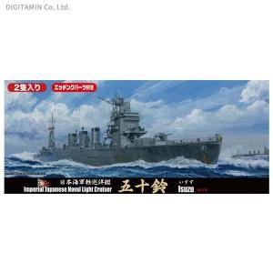 フジミ 1/700 日本海軍軽巡洋艦 五十鈴 特別仕様(エッチングパーツ付き) プラモデル 特シリーズ No.58 EX-1(ZS51760)|digitamin
