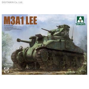 タコム 1/35 米軍 M3A1 リー 中戦車 プラモデル TKO2114(ZS53870)|digitamin
