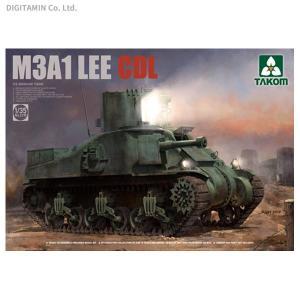 タコム 1/35 米軍 M3A1 リー CDL プラモデル TKO2115(ZS53871)|digitamin