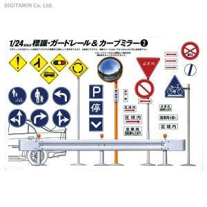 フジミ模型 1/24 道路標識セット 市街地用 プラモデル ガレージ&ツールシリーズ No.10 (ZS60899) digitamin