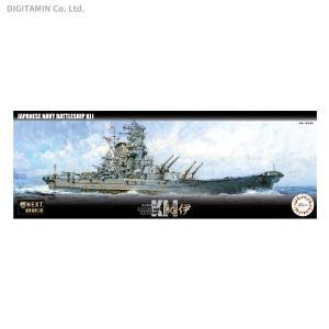 フジミ 1/700 日本海軍戦艦 紀伊 プラモデル 艦NEXTシリーズNo.3 (ZS61825)|digitamin