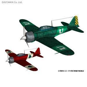 プラッツ/プレックス 1/144 荒野のコトブキ飛行隊 零戦二一型 ウガデン所属機 / サクラガオカ騎士団所属機 プラモデル KHK144-11 (ZS63038) digitamin