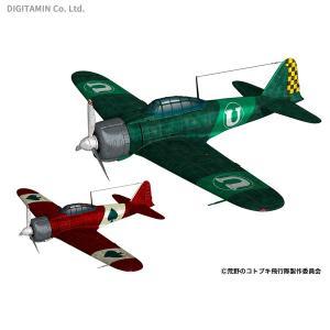 プラッツ/プレックス 1/72 荒野のコトブキ飛行隊 零戦二一型 ウガデン所属機 / クラガオカ騎士団所属機 2in1 プラモデル KHK72-6 (ZS63039) digitamin