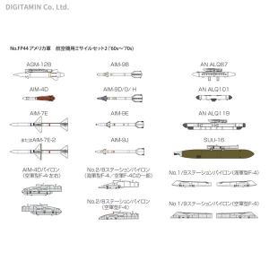 ファインモールド 1/72 アメリカ軍 航空機用ミサイルセット2('60s〜'70s) プラモデル FP44 (ZS87009)|digitamin