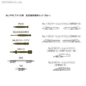 ファインモールド 1/72 アメリカ軍 航空機用爆弾セット('60s〜) プラモデル FP45 (ZS87010)|digitamin