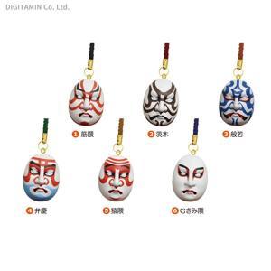 送料無料◆日本のお土産 歌舞伎 隈取根付 ケンエレファント (1BOX)(ZT50592) digitamin