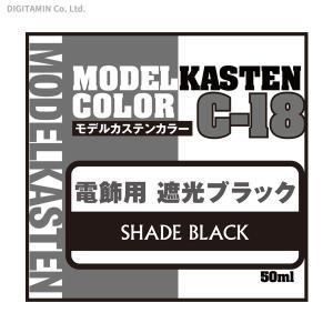 モデルカステン C-18 電飾用 遮光ブラック 50ml入(ZV54937)|digitamin