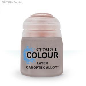 ゲームズワークショップ シタデルカラー レイヤー LAYER : CANOPTEK ALLOY (12ML) Paint - Layer(ZV78508)|digitamin
