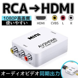 【 1000円ポッキリ セール開催中! 送料無料 】 RCA to HDMI 変換コンバーター 変換...
