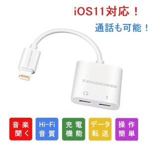イヤホン 変換 アダプタ 2in1 ライトニング アダプタ IOS11対応 iPhone7/iPhone7 plus/iPhone8/iPhone8 plus/iPhone X 変換アダプタ 音楽聞きながら充電