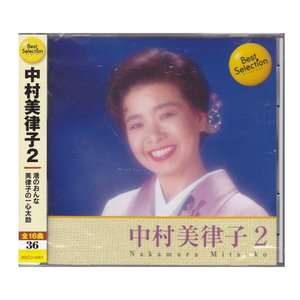 CD 中村美津子 2 Best Selection BSCD-0061