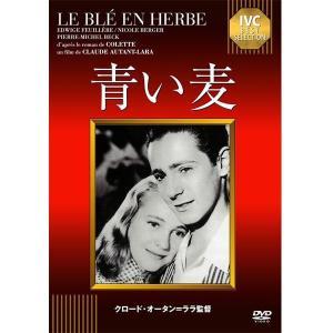 初恋は浜辺の草に吹く風の香り 1954年フランスシネマ大賞 避暑地が舞台の思春期映画の代表作  サイ...
