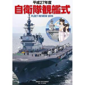 DVD 平成27年度 自衛隊観艦式 WAC-D664