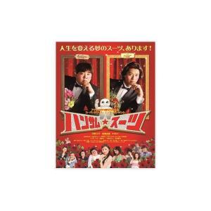 ハンサム★スーツ DVD TCED-4258
