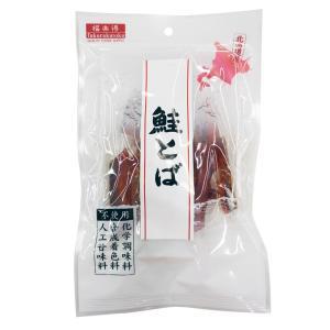 そのままでも十分に美味しい秋鮭を、昆布、かつお、しいたけの出汁で味付け 皮を剥き一口サイズのやわらか...