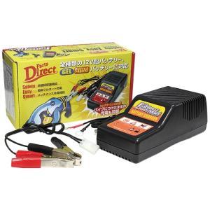 【バッテリーマン】 バッテリー充電器 【013010122】|dimension-3