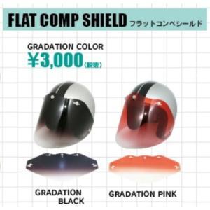 DAMMTRAX (ダムトラックス) FLAT COMP SHIELD (フラットコンペシールド グラデーションカラー)|dimension-3