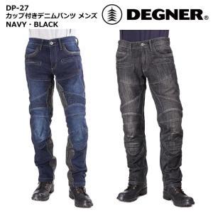 デグナー 【DEGNER】 カップ付き デニムパンツ メンズ  【DP-27・DP-27V】|dimension-3