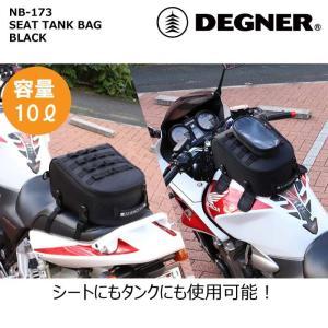 デグナー 【DEGNER】 シートタンクバッグ 【NB-173】|dimension-3|02
